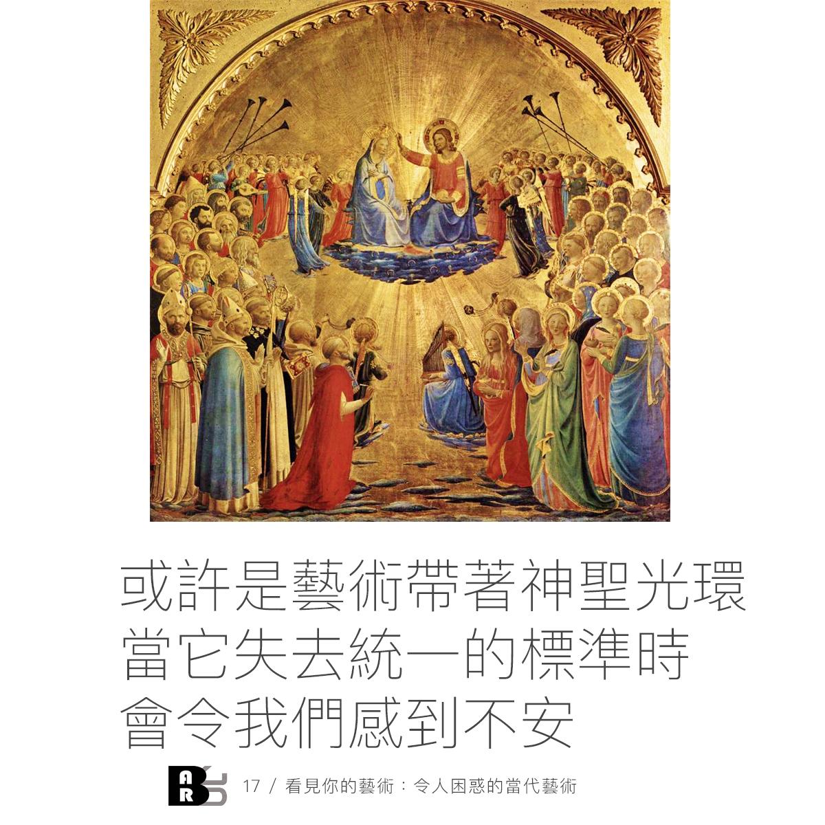 安杰立柯(Fran Angelico),《聖母加冕》,1432-1435。