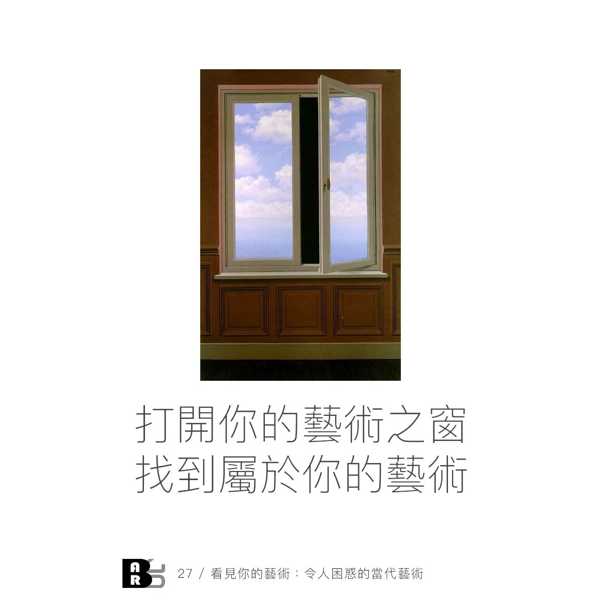 瑪格麗特(René Magritte),《The Field Window》,1963。