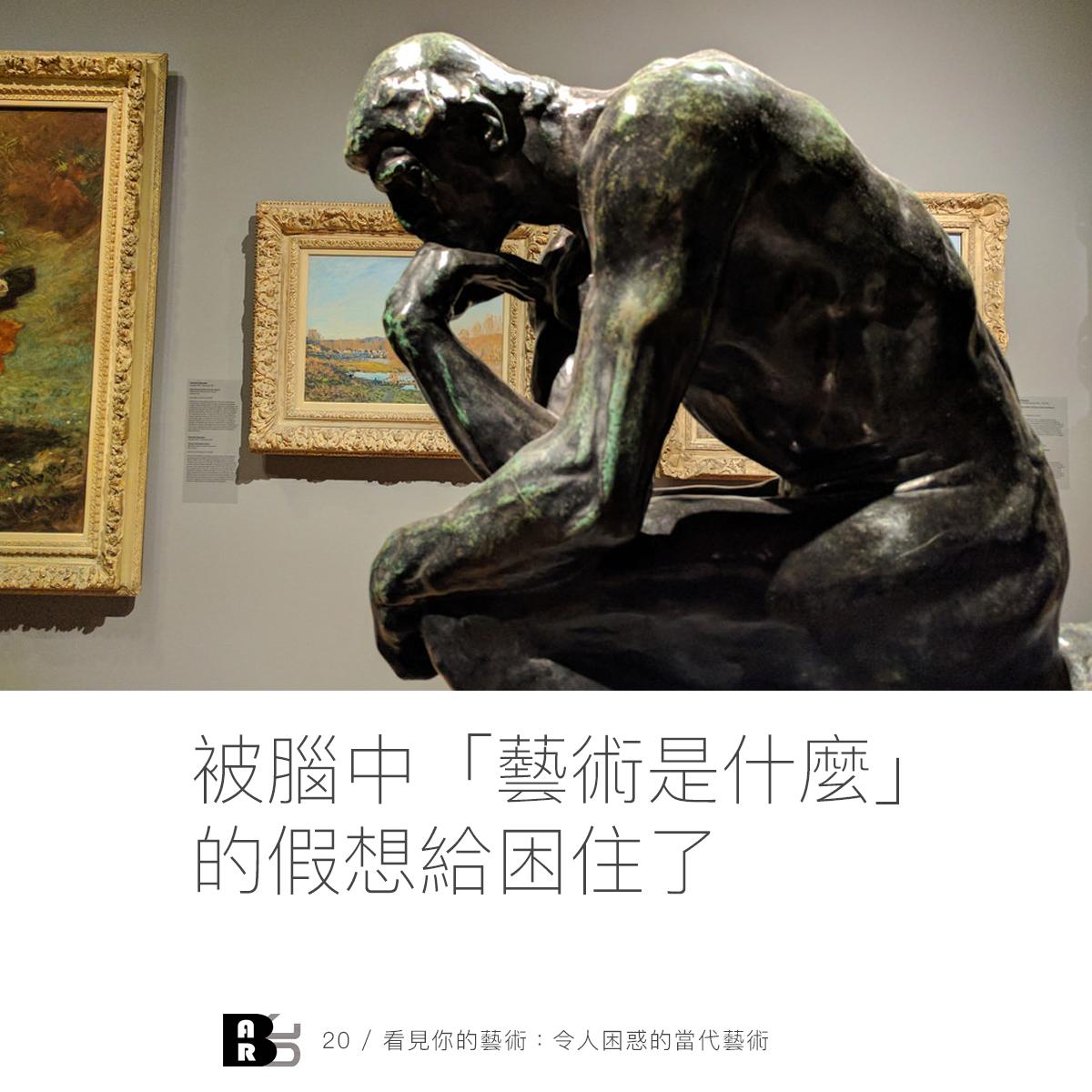 羅丹(Auguste Rodin),《沉思者》,1882。