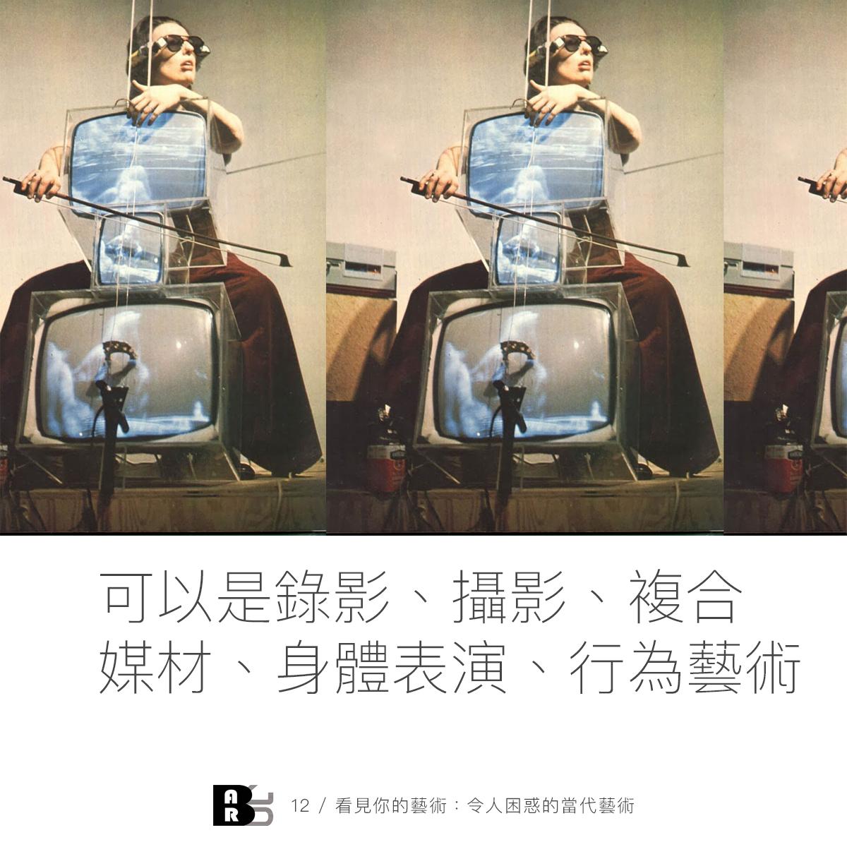 白南准(Nam June Paik),《電視大提琴和錄影帶演奏會》,1967。